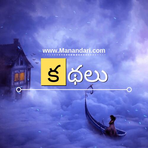 Telugu Kathalu