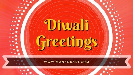 Diwali Festival Wishes Greetings