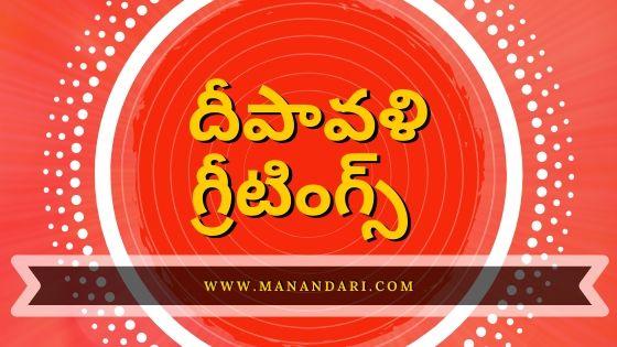 Deepavali Greetings in Telugu