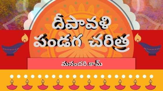 About Deepavali in Telugu