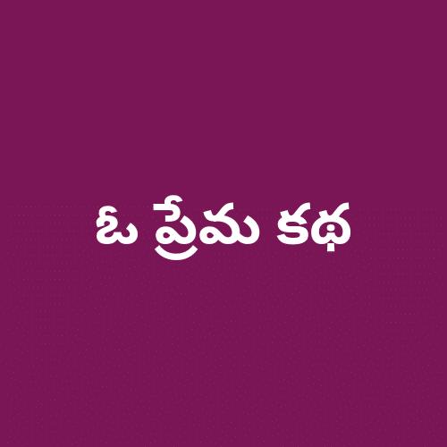 O Prema Katha Telugu Story