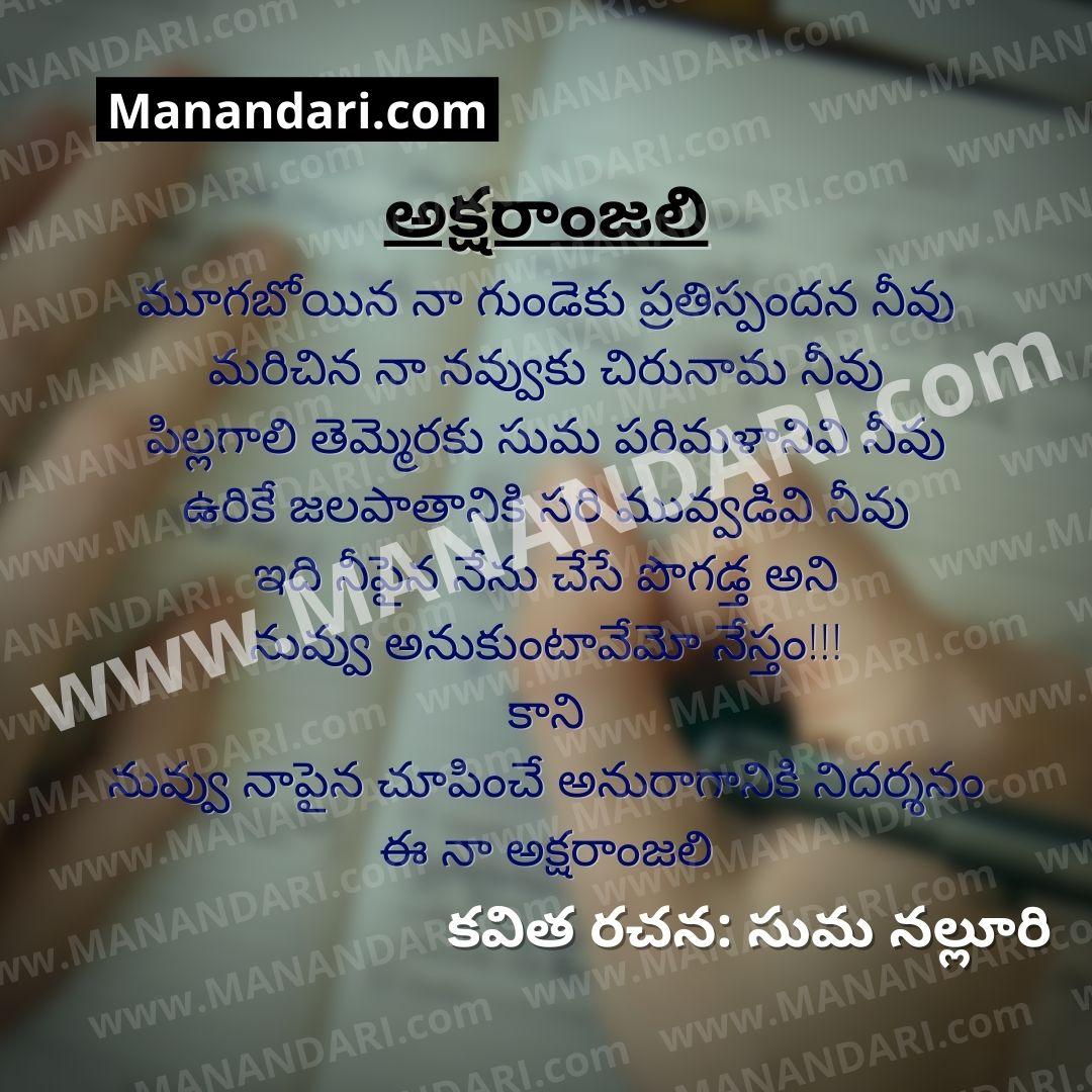 Aksharaanjali - Telugu Kavita