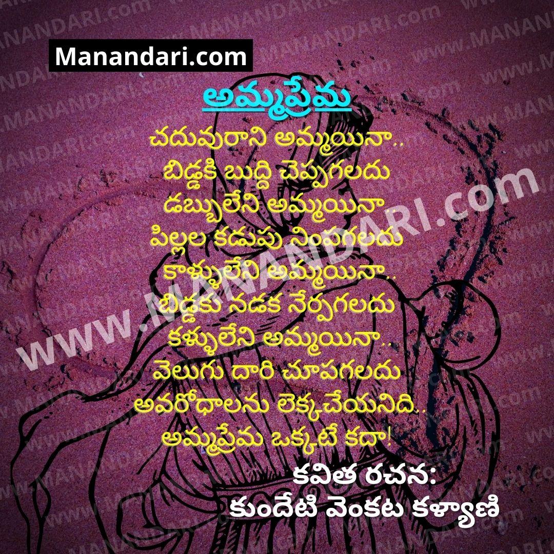 Amma Prema Poem by K. V. Kalyani