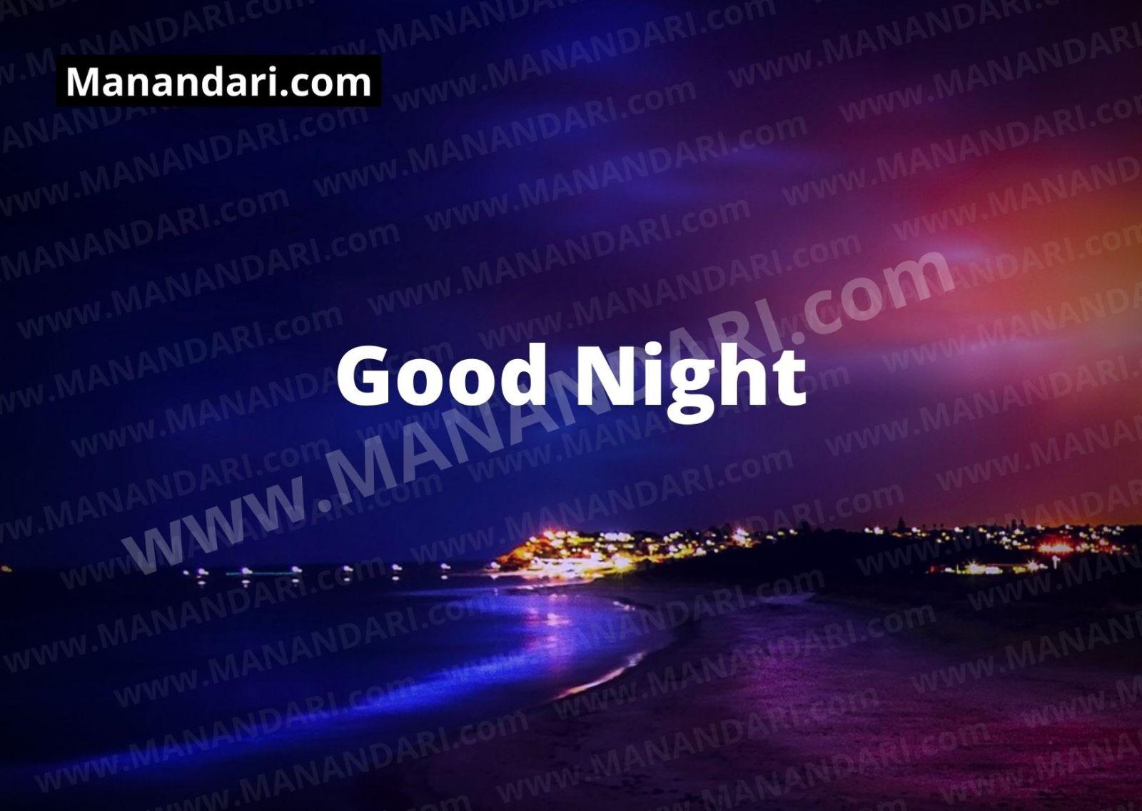 Good Night - 12