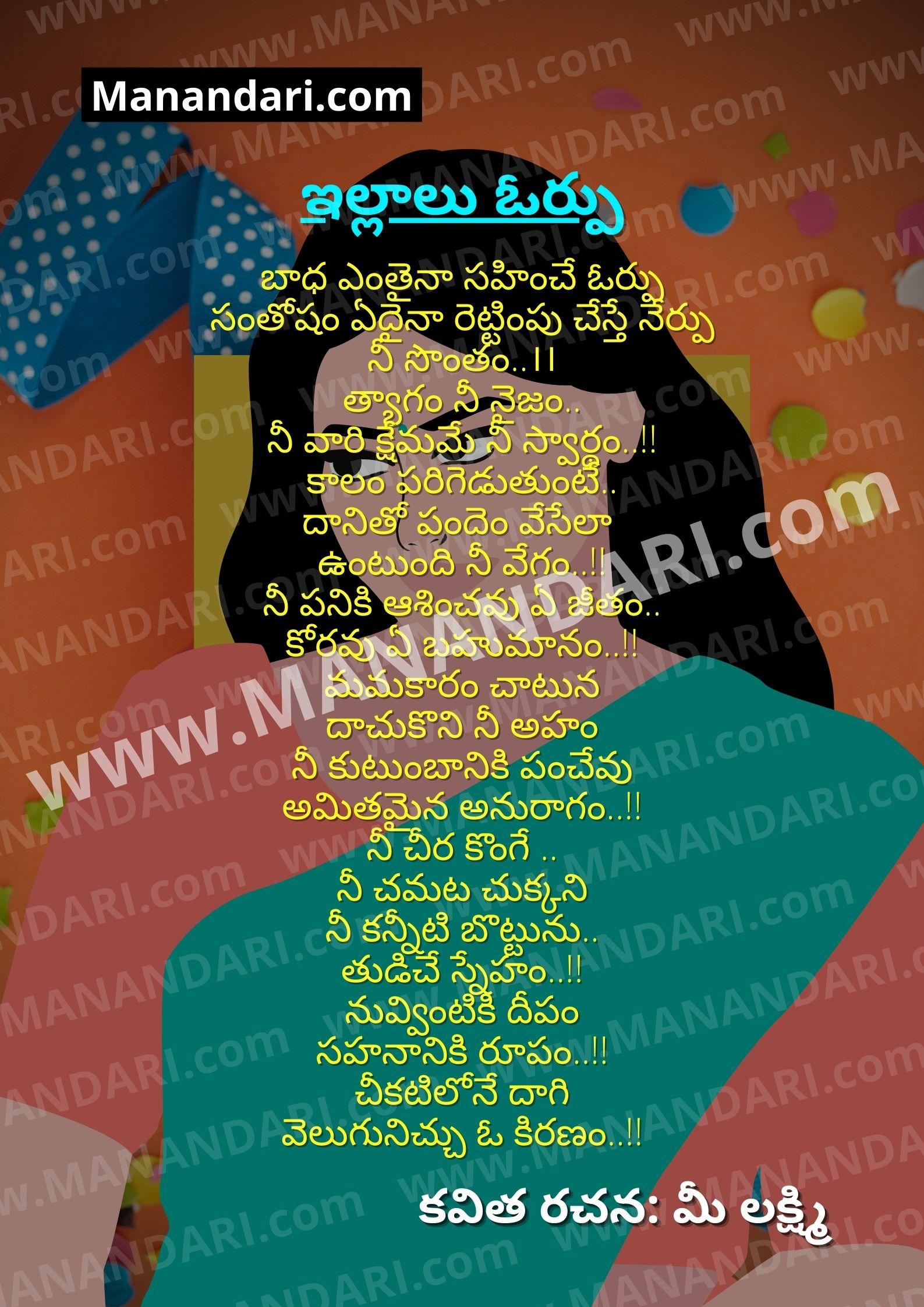 Illaali orpu kavita by Mee lakshmi