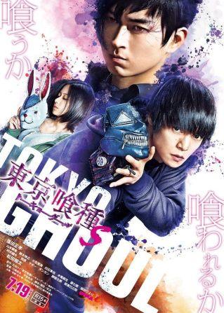 """Résultat de recherche d'images pour """"Tokyo Ghoul """"S"""""""