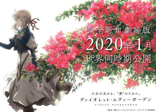 Les films d'animation japonais à voir au cinéma en 2020