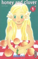 Manga - Manhwa - Honey and Clover Vol.1