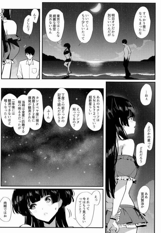 _nee_kisu_shiyouyo_aidorumasuta_mayuzumifuyuyuuko_