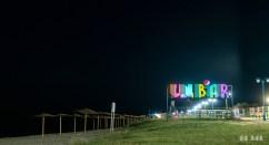 unbar-vama-veche-24-06-20b