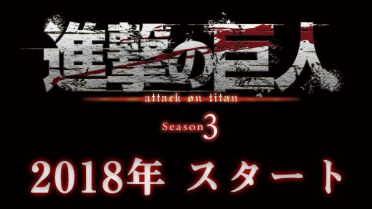 Uscita della terza stagione dell'attacco dei Giganti