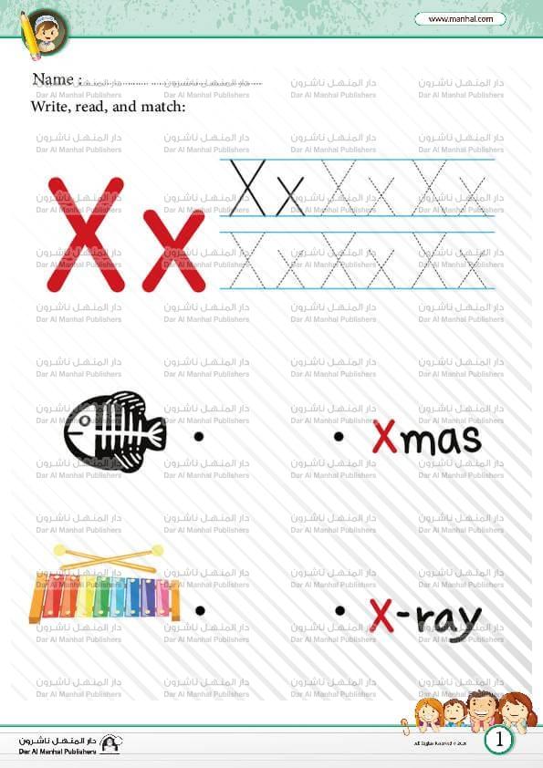 كلمات سهلة تبدأ بحرف X للاطفال