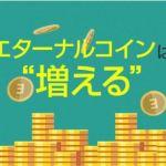 エターナルコイン|相場やレートは?仮想通貨の運用実績の報告(2017年6月)