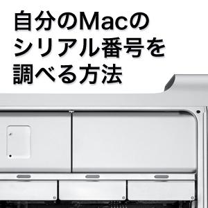 Macのシリアル番号を調べる方法