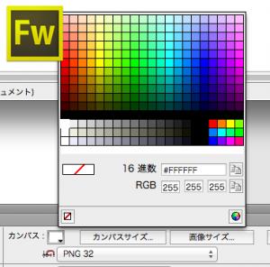 手順①Fireworks側の画面 カンバスの背景を透過にします①