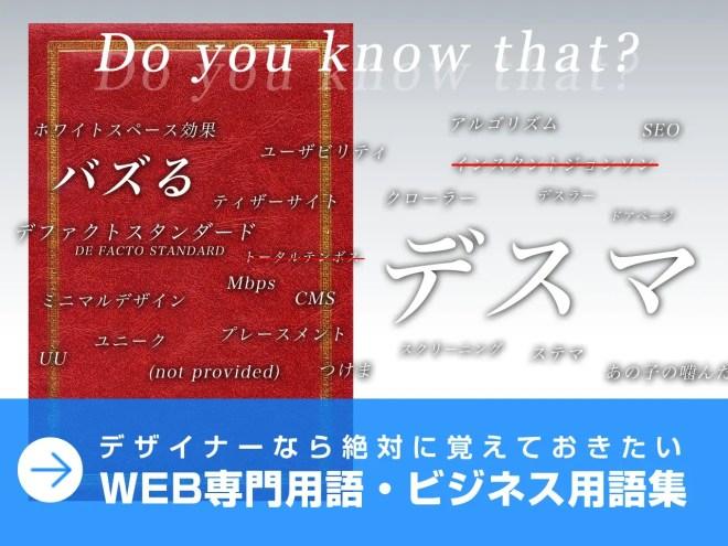 【用語集】デザイナーなら絶対に覚えておきたいWEB専門用語・ビジネス用語集