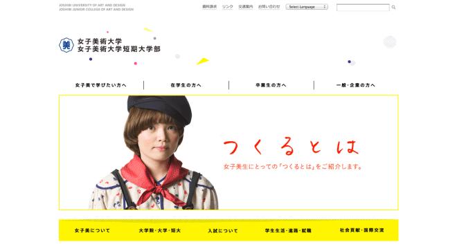 学校のWEBサイトデザインまとめ_女子美術大学・女子美術大学短期大学部