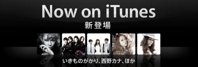 iTunes Store にソニーミュージック系列のアーティストが登場