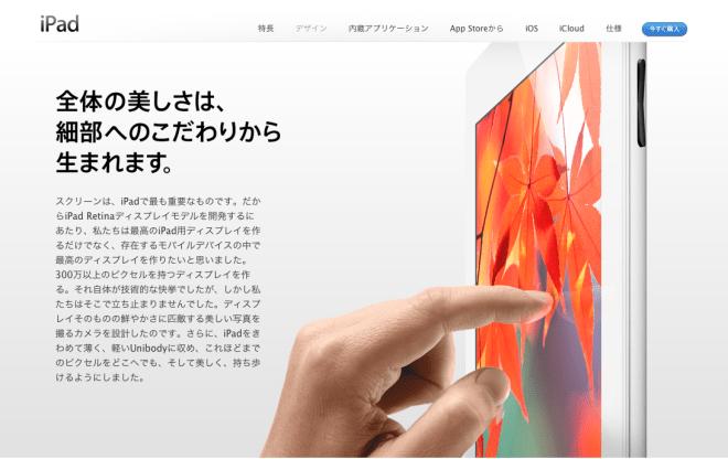 アップル 新しいRetinaディスプレイ iPadもLTE通信モデルになった