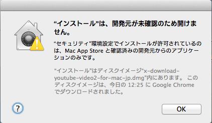 【トラブルシューティング】Macでフリーソフトなどをダウンロードしたら「インストールは、開発元が未確認のため開けません。」と警告が出て開けないときの解決法