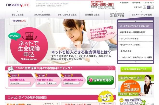 保険の選び方・保険の見直しならnissen LIFE【ニッセンライフ】