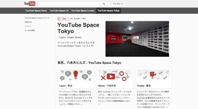 【Google情報】YouTube Space Tokyo 六本木ヒルズに2月15日OPEN