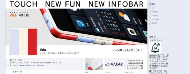 【速報】au INFORBAR A02   2月15日から順次発売開始決定!!