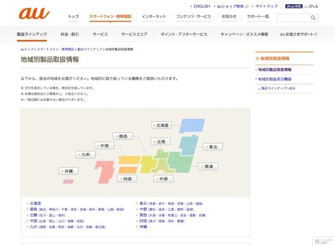 【速報】au INFORBAR A02 | 2月15日から順次発売開始決定!!
