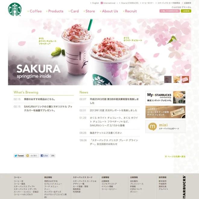 スタバのサイトが2013年春仕様にリニューアル   桜色のサイトに