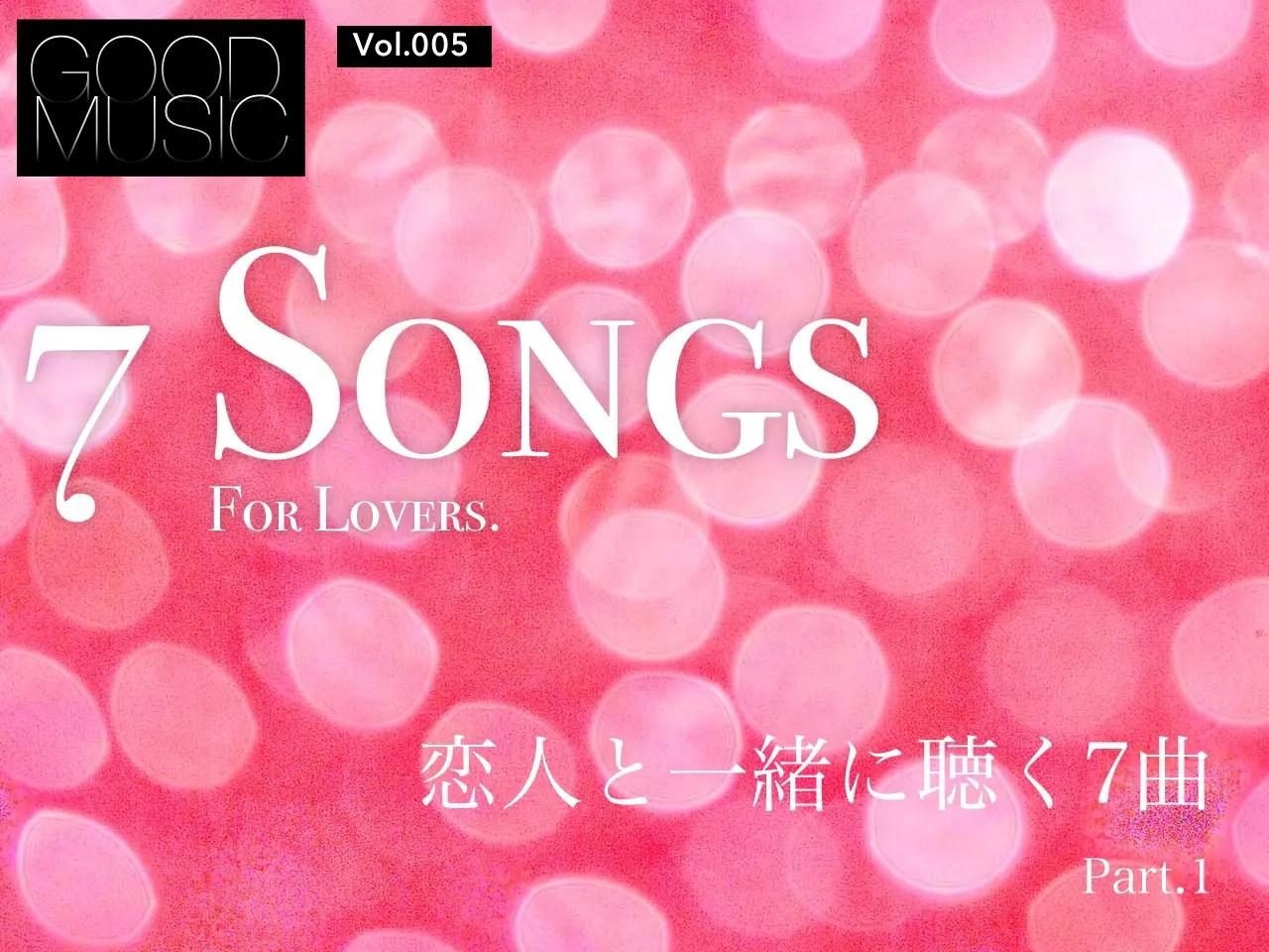 恋人と一緒に聴く曲 7曲   テーマ別音楽特集