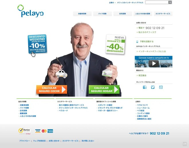 スペインの保険会社 Seguros Pelayo のCMがかわいい   音楽はララトーン