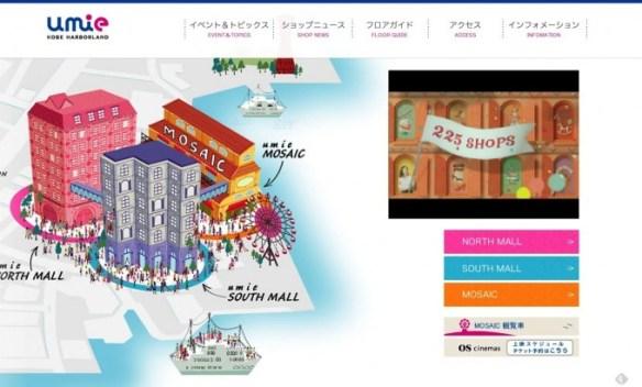 umie 神戸ハーバーランドに4月18日オープン | 225店舗の大型商業施設