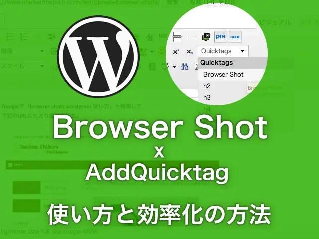 WordPress   Browser Shotsの使い方   AddQuickTagとの組み合わせでさらに効率化!URLだけでキャプチャ画像を自動挿入