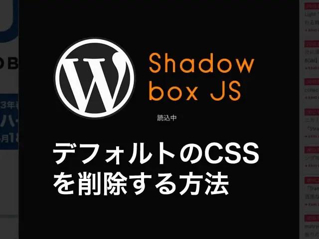 WordPress | Shadowbox JS の設定方法とCSSを削除する方法