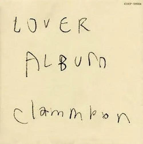 クラムボン「LOVER ALBUM」 | クラムボンにしかできないアレンジカバー(2006年作品)