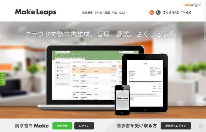 MakeLeaps  フリーランスから中小企業、エンタープライズまで クラウド(オンライン)見積書、請求書作成・管理・郵送ツール