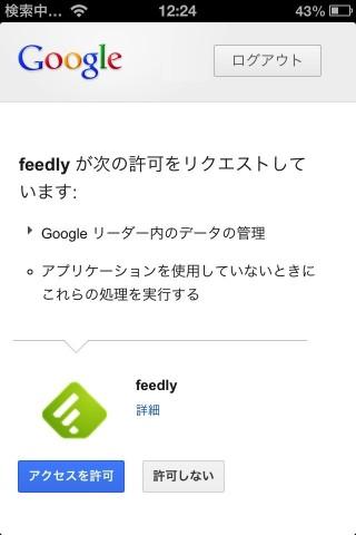 feedly の使い方(スマホ編)   おすすめRSSリーダー