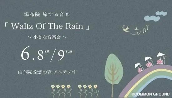 湯布院「Waltz Of The Rain 〜小さな音楽会〜」が6月8日〜9日(土・日)開催 | コトリンゴ、畠山美由紀、大橋トリオなど出演