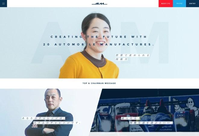 エイム株式会社採用サイト