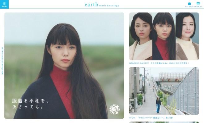 earth music ecology アースミュージック エコロジー ストライプインターナショナル