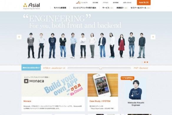 PHP HTML5 UI UXのアプリ開発 アシアル株式会社