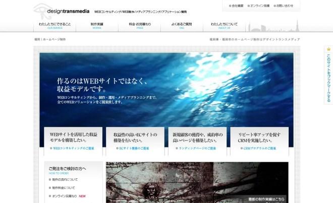ホームページ制作 福岡 WEB制作 デザイントランスメディア