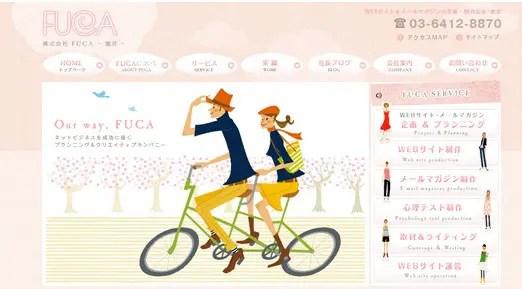 WEBサイト制作・ホームページ制作・メルマガ制作(東京)の株式会社FUCA-164842