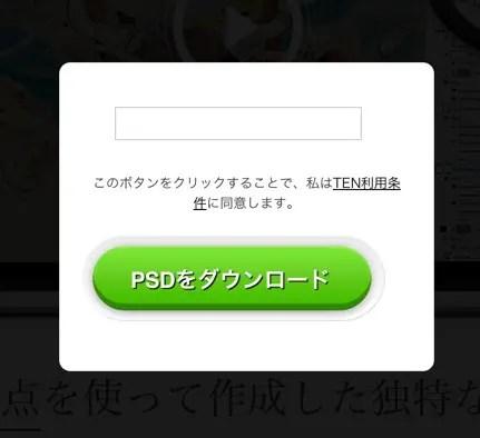 24時間限定! フォトリアで海外デザイナーのPSDが無料でダウンロードできる