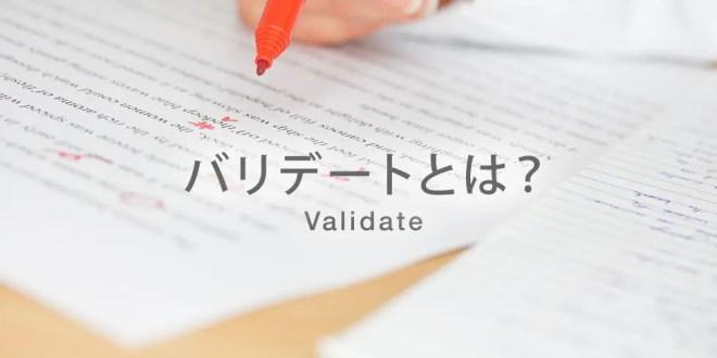 バリデートの意味   WEBデザインで覚えておきたい単語