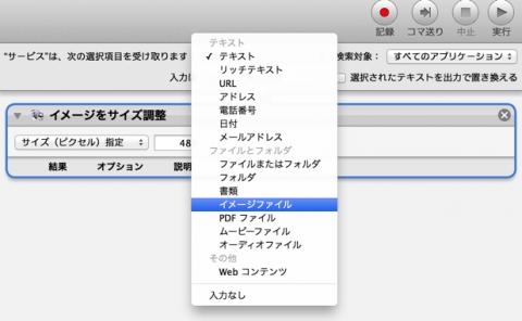 Automator 画像を右クリックだけで指定ピクセルに一括リサイズできるようにする方法