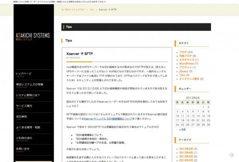 Xserver で SFTP|システム開発 大阪|業務・WEBシステム開発は朝吉システムズ