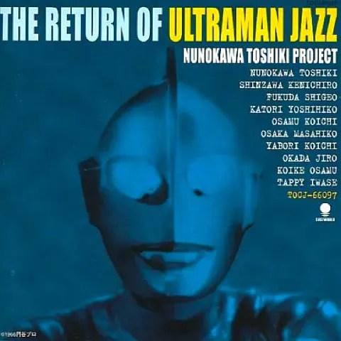 帰ってきたウルトラマンジャズ   聴くまで想像つかないフューチャー・ジャズ・アレンジ