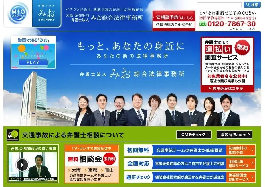弁護士法人 みお綜合法律事務所 大阪・京都駅前