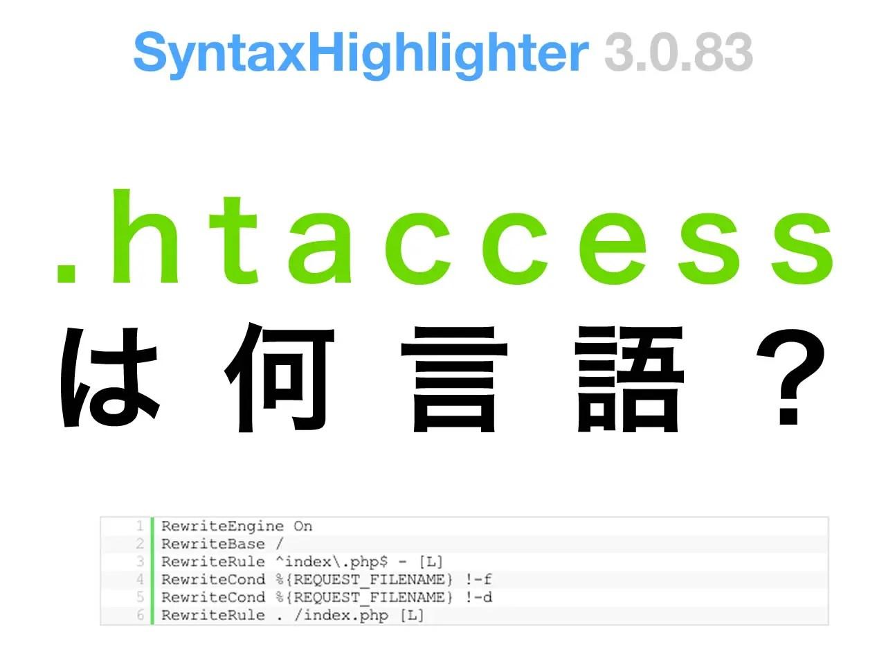 SyntaxHighlighterで.htaccessの場合の言語は何? | トラブルシューティング